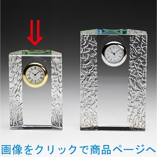 DT-14 クリスタル時計 9cm