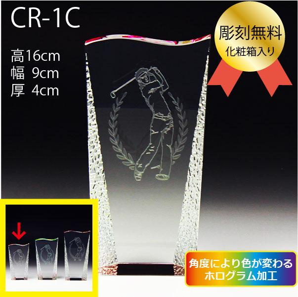 CR-1C 16cm