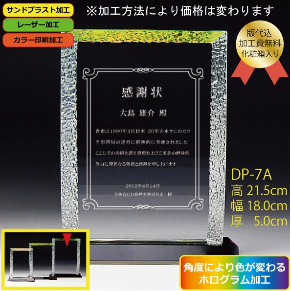 クリスタル盾 DP-7A(大)