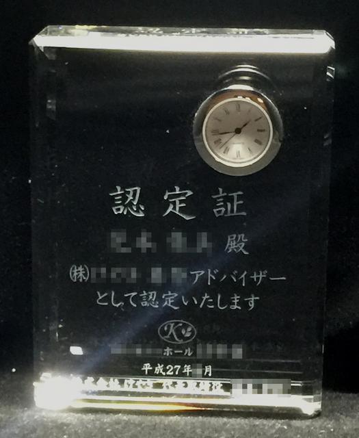 認定証 DT-6 クリスタル時計 13.5cm