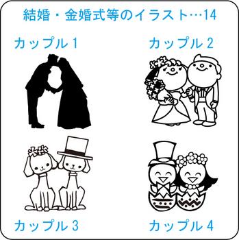 結婚式・金婚式等のイラスト 14