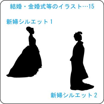 結婚式・金婚式等のイラスト 15