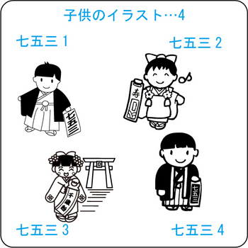 子供のイラスト・・・4