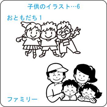 子供のイラスト・・・6