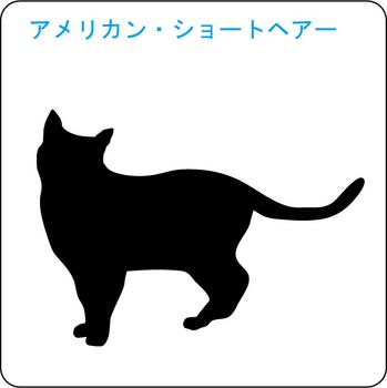 ネコのシルエット…3