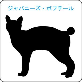 ネコのシルエット…4