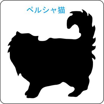 ネコのシルエット…9