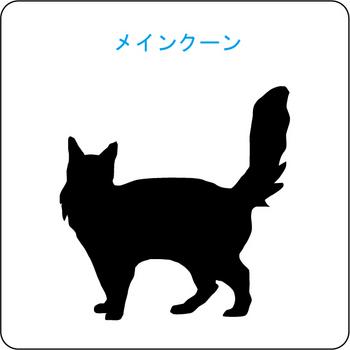 ネコのシルエット…11