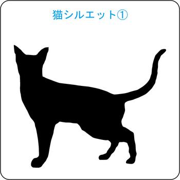 ネコのシルエット…14