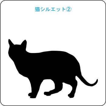 ネコのシルエット…15