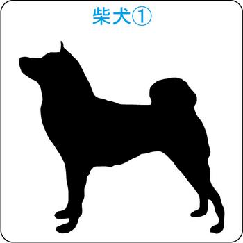 イヌのシルエット…2