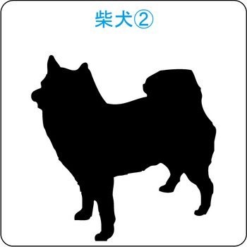 イヌのシルエット…3