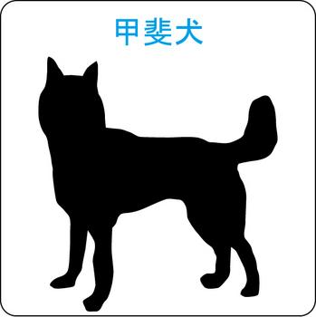 イヌのシルエット…4