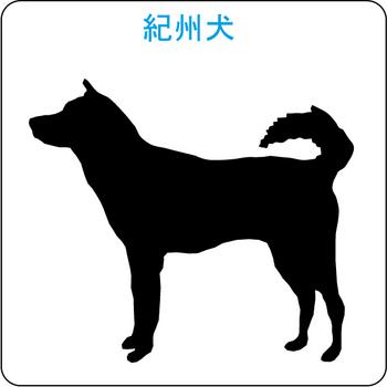 イヌのシルエット…5