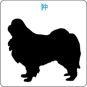 イヌのシルエット…6