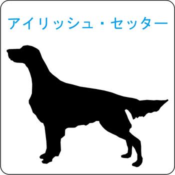 イヌのシルエット…7