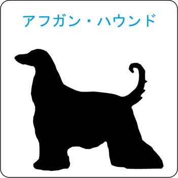 イヌのシルエット…8