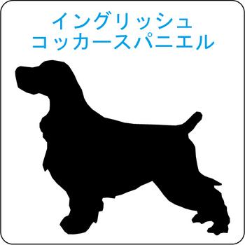 イヌのシルエット…9