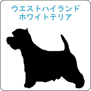 イヌのシルエット…11