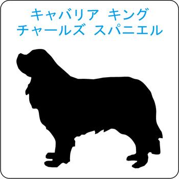 イヌのシルエット…12