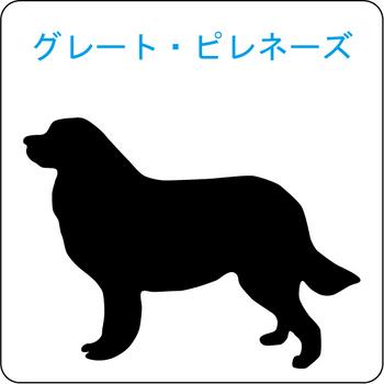 イヌのシルエット…13
