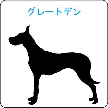 イヌのシルエット…14