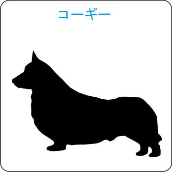 イヌのシルエット…16