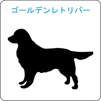 イヌのシルエット…17