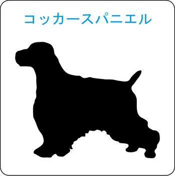 イヌのシルエット…18