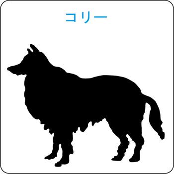 イヌのシルエット…19