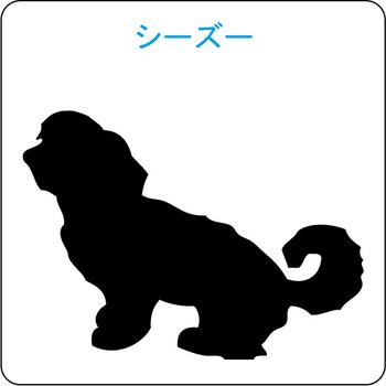イヌのシルエット…21