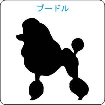 イヌのシルエット…22