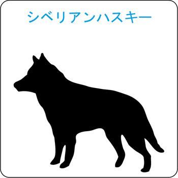 イヌのシルエット…23