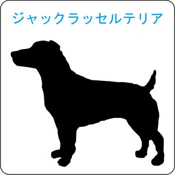 イヌのシルエット…25