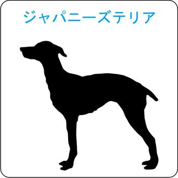 イヌのシルエット…26