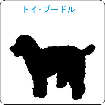 イヌのシルエット…30