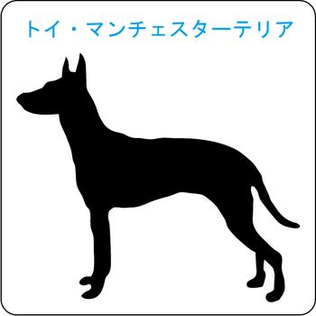 イヌのシルエット…31