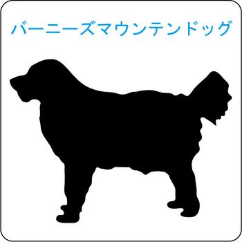 イヌのシルエット…32