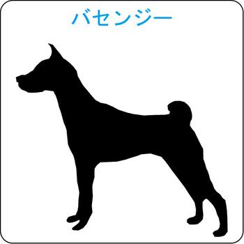 イヌのシルエット…34