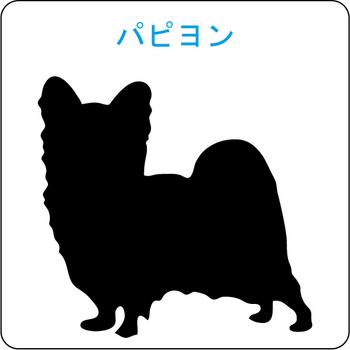 イヌのシルエット…35