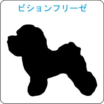 イヌのシルエット…37