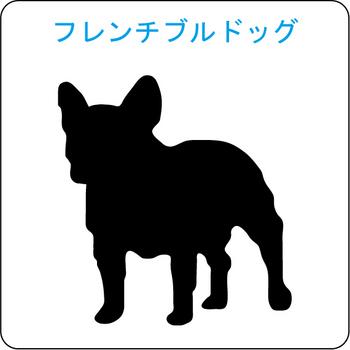 イヌのシルエット…40