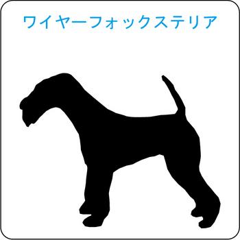 イヌのシルエット…42