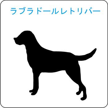 イヌのシルエット…46
