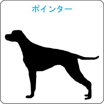 イヌのシルエット…47