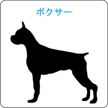 イヌのシルエット…48
