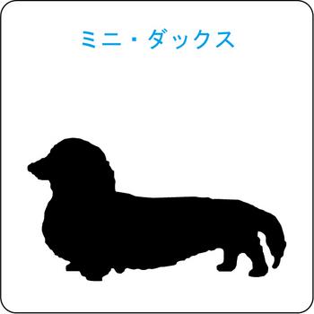 イヌのシルエット…54