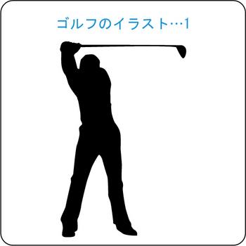 ゴルフのイラスト(1)