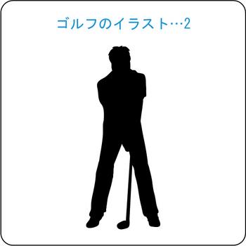 ゴルフのイラスト(2)