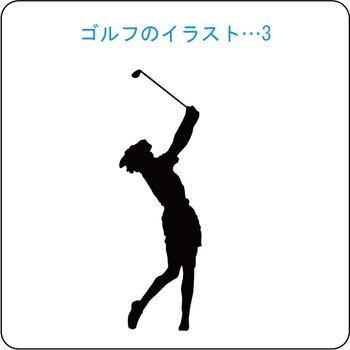 ゴルフのイラスト(3)